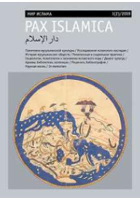 Pax Islamica: журнал. 2009. № 1(2)
