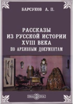 Рассказы из русской истории XVIII века по архивным документам
