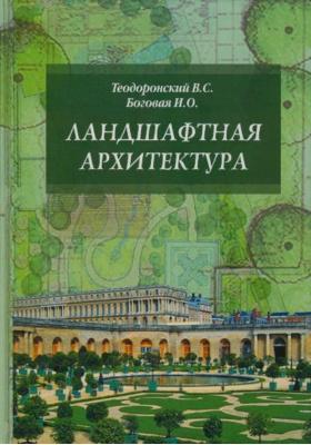 Ландшафтная архитектура : Учебное пособие