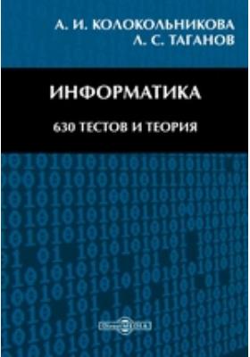 Информатика : 630 тестов и теория: пособие