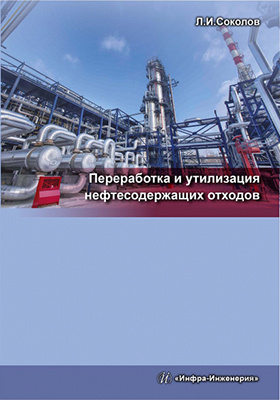 Переработка и утилизация нефтесодержащих отходов: монография