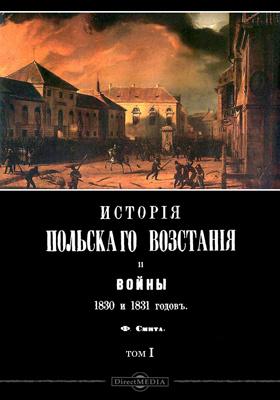 История польского восстания и войны 1830 и 1831 годов: монография. Т. 1