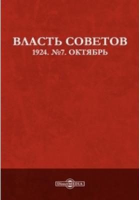 Власть Советов: газета. № 7. Октябрь