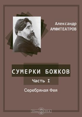 Сумерки божков : роман: художественная литература, Ч. 1. Серебряная Фея