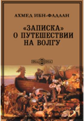 «Записка» о путешествии на Волгу