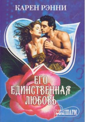 Его единственная любовь = One Man's Love : Роман