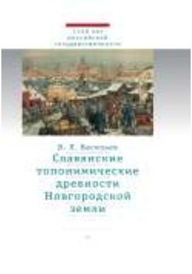 Славянские топонимические древности Новгородской земли: публицистика