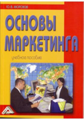 Основы маркетинга: учебное пособие