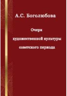 Очерк художественной культуры советского периода