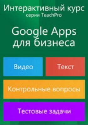 Google Apps для бизнеса