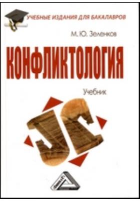 Конфликтология: учебник для бакалавров