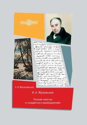 В. А. Жуковский : поэзия чувства и «сердечного воображения»: монография