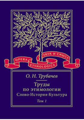 Труды по этимологии: Слово. История. Культура. Том 1