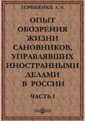 Опыт обозрения жизни сановников, управлявших иностранными делами в России, Ч. 1