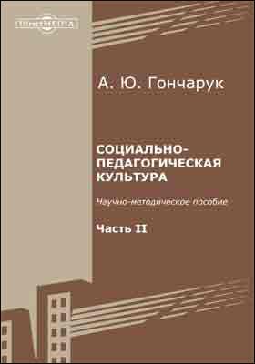 Социально-педагогическая культура: учебно-методическое пособие : в 2 частях, Ч. 2