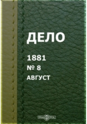 Дело. 1881. № 8, Август