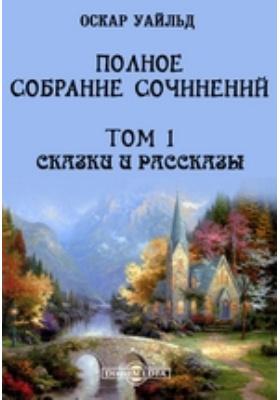 Полное собрание сочинений: художественная литература. Т. 1. Сказки и рассказы