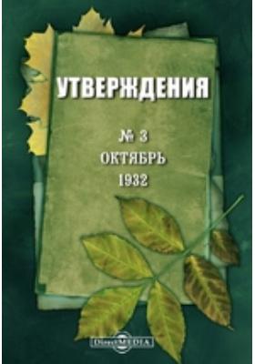 Утверждения: журнал. 1932. № 3, Октябрь