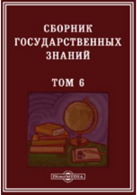 Сборник государственных знаний. Т. 6