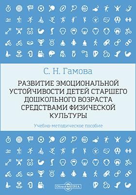 Развитие эмоциональной устойчивости детей старшего дошкольного возраста средствами физической культуры : учебно-методическое пособие к курсу по выбору