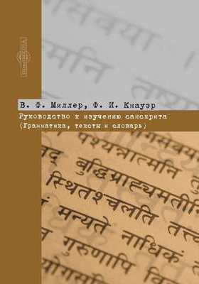 Руководство к изучению санскрита : (грамматика, тексты и словарь): практическое пособие