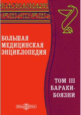 Большая медицинская энциклопедия. Т. III. Бараки-Боязни