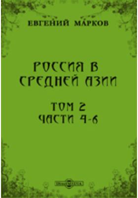 Россия в Средней Азии: публицистика. Т. 2, Ч. 4-6
