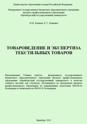 Товароведение и экспертиза текстильных товаров: учебное пособие
