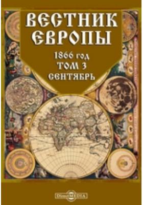 Вестник Европы: журнал. 1866. Т. 3, Сентябрь