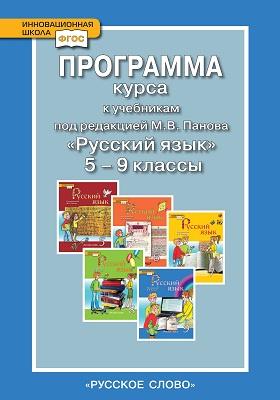 Программа к учебникам под редакцией М.В. Панова «Русский язык». 5—9 классы общеобразовательных учреждений
