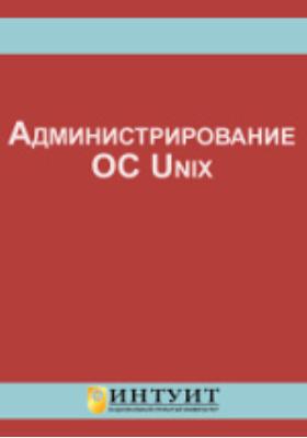 Администрирование ОС Unix: курс