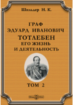 Граф Эдуард Иванович Тотлебен. Его жизнь и деятельностью. Т. 2