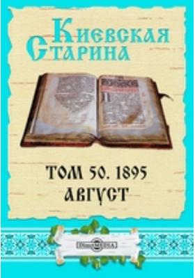 Киевская Старина. 1895. Т. 50, Август