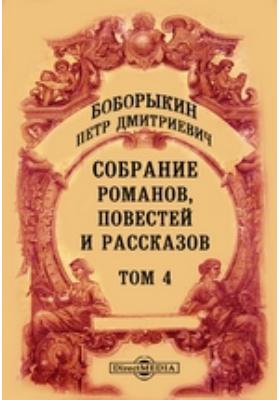 Собрание романов, повестей и рассказов: сборник : В 12-ти т. Т. 4