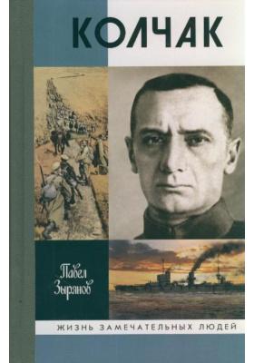 Адмирал Колчак, верховный правитель России : 3-е издание