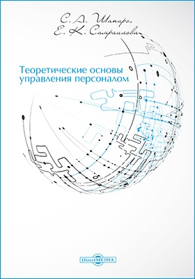 Теоретические основы управления персоналом: учебное пособие