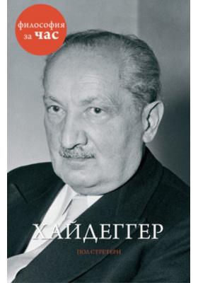 Хайдеггер = Heidegger