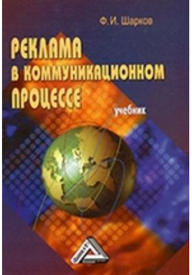 Реклама в коммуникационном процессе: учебник