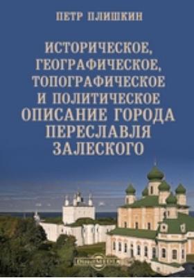 Историческое, географическое, топографическое и политическое описание города Переславля Залеского