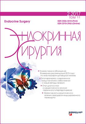 Эндокринная хирургия: журнал. 2017. № 2