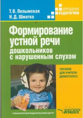 Формирование устной речи дошкольников с нарушенным слухом : Пособие для учителя-дефектолога