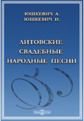 Литовские свадебные народные песни: художественная литература