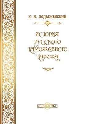 История русского таможенного тарифа: историко-документальная литература