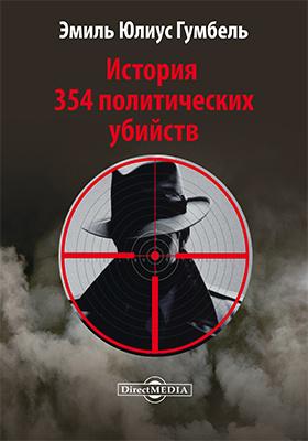 История 354 политических убийств