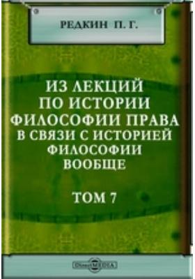 Из лекций по истории философии права в связи с историей философии вообще. Т. 7
