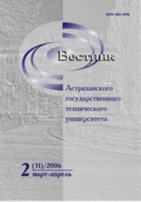 Вестник Астраханского Государственного Технического Университета: научный журнал. 2006. № 2(31)