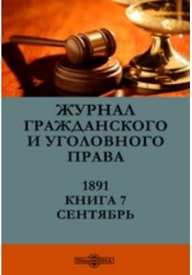 Журнал гражданского и уголовного права: журнал. 1891. Книга 7, Сентябрь