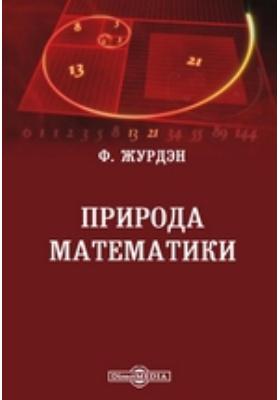 Природа математики