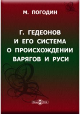Г. Гедеонов и его система о происхождении варягов и Руси
