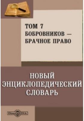 Новый энциклопедический словарь. Т. 7. Бобровников — Брачное право